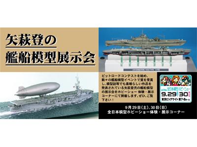 ピットロード「矢萩登の艦船模型展示会」