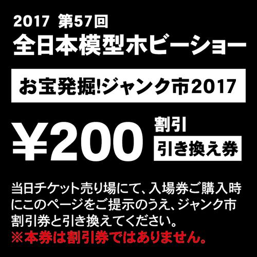お宝発掘!ジャンク市2017 200円割引引換券