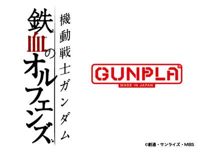 ガンプラ「機動戦士ガンダム鉄血のオルフェンズ」特別ステージ!