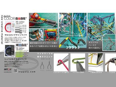 日本化線「模型・フィギュア・プラモに使えるワイヤワークの応用」