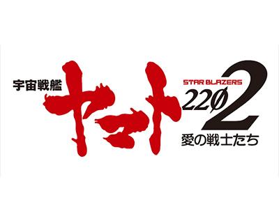 バンダイ「宇宙戦艦ヤマト2202愛の戦士たち第三章「純愛篇」公開直前トークショー」