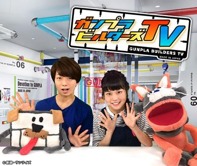 バンダイ「ガンプラビルダーズTV全日本模型ホビーショー出張版」