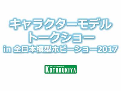 壽屋「キャラクターモデルトークショー」