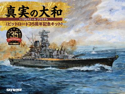 ピットロード「大和ミュージアム館長 戸高一成氏と語る、大和型戦艦の真実」