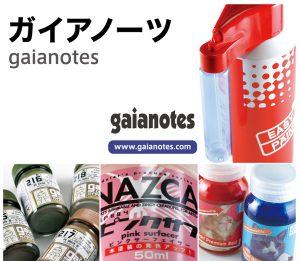 gaianotes_main