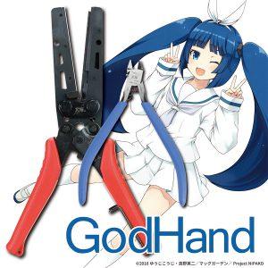 godhand_main