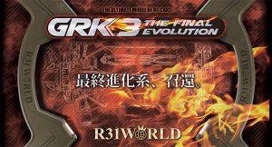 r31world_main