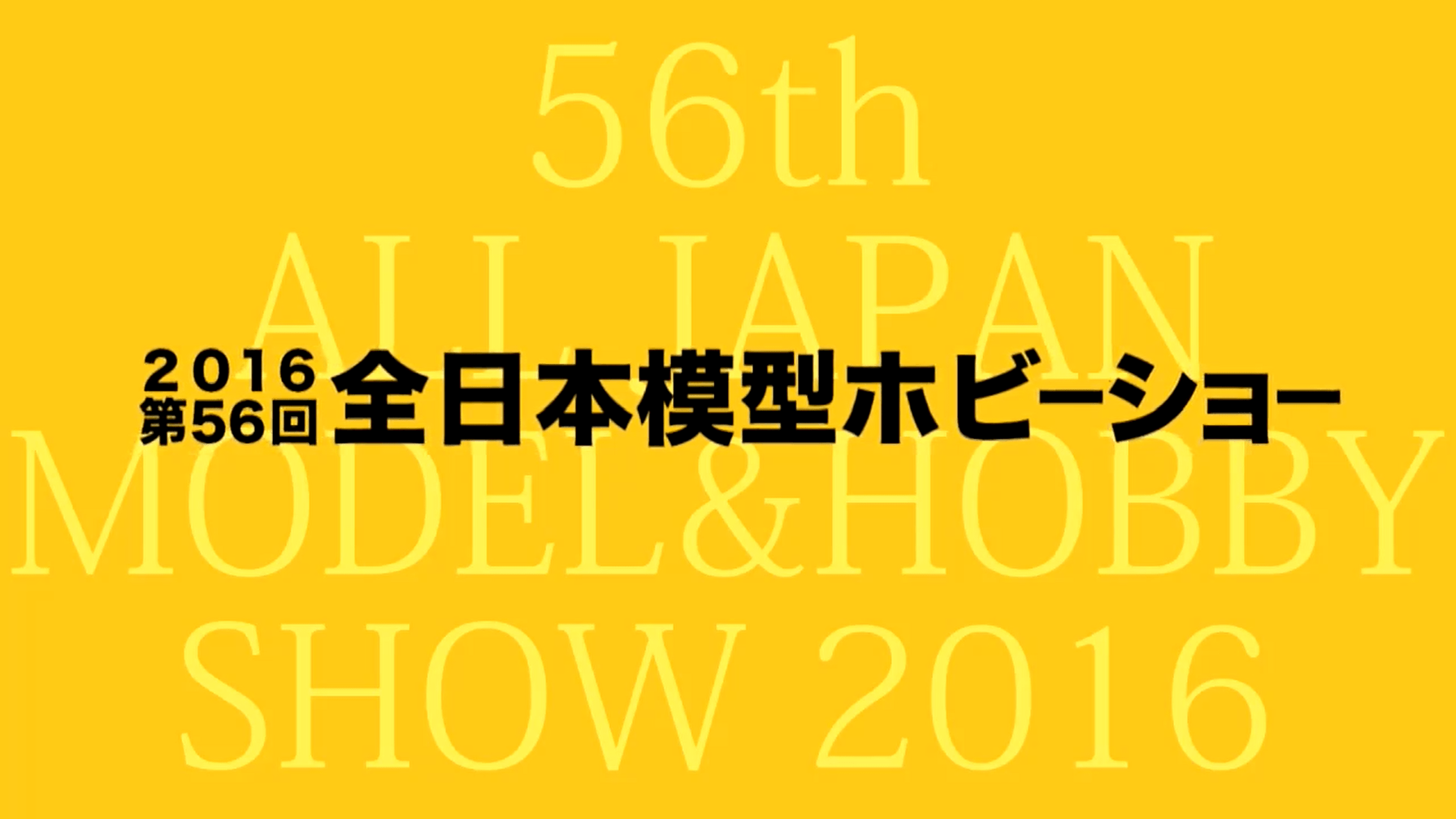 img_hobbyshow2017