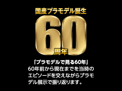 国産プラモデル誕生60周年記念展示