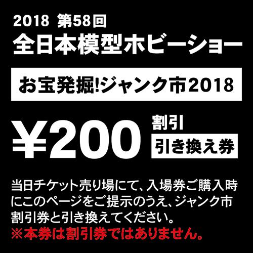 お宝発掘!ジャンク市2018 200円割引引換券
