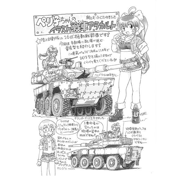ぺリ子ちゃんのイラスト戦車アラカルト その2