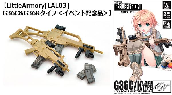 [リトルアーモリー] [LAL03] G36C&G36Kタイプ