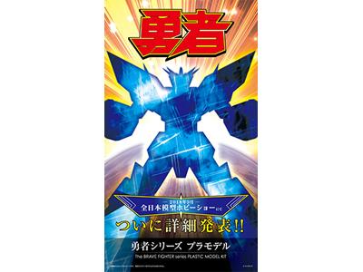 壽屋「勇者シリーズプラモデルトークショー」