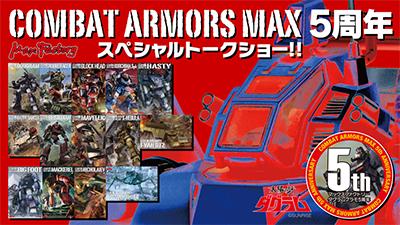 マックスファクトリー「COMBAT ARMORS MAX5周年スペシャルトークショー」