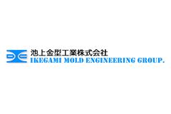 logo_ikegami-mold